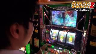 パチサラリィマンZ【第48回】B.BⅠ_2013/10/8 [ゼーガペイン]