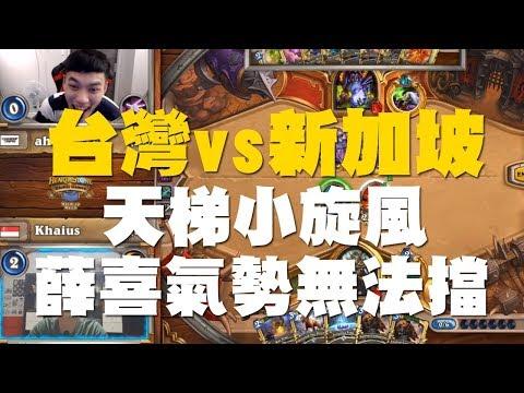 HGG世界大賽熱身賽 Game3 薛喜天梯小旋風勝率100%!?