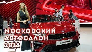 Тест беспилотного авто. Московский автосалон 2018.