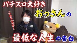 【パチスロ】家賃6万円!おっさんの生活#13【パチコミTV】パチスロ大好きおっさんの告白