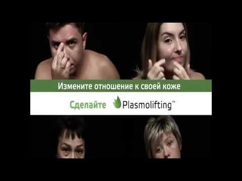 Плазмолифтинг