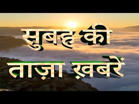 Morning news | सुबह की ताज़ा ख़बरें | Latest news | Speed news | Super fast news | Aaj ka samachar.