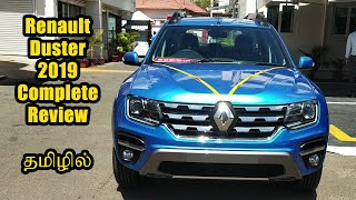 duster 2019 review | duster 2019 review in tamil | Renault Duster 2019 Complete Review in Tamil