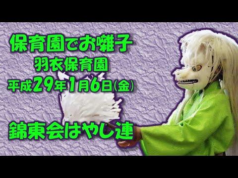 2017-01-06 02 羽衣保育園でお囃子