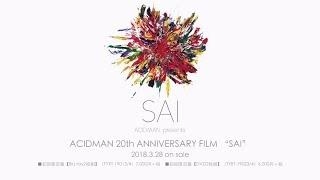 "「ACIDMAN 20th ANNIVERSARY FILM ""SAI""」 ティザー"