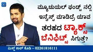 Mutual Funds in Kannada - ಮ್ಯೂಚುಯಲ್ ಫಂಡ್ಸ್ ಇನ್ವೆಸ್ಟ್ಮೆಂಟ್ ನ ಟ್ಯಾಕ್ಸ್ ಬೆನಿಫಿಟ್ಸ್ । EP 131