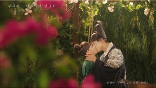 [Vietsub] Fondly, Goodbye - Sung Shi Kyung (Moonlight Drawn By Clouds OST)