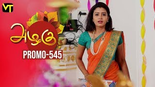 Azhagu Tamil Serial Episode 545 Promo out for this beautiful family entertainer starring Revathi as Azhagu, Sruthi raj as Sudha, Thalaivasal Vijay, Mithra Kurian, Lokesh Baskaran & several others. Stay tuned for more at: http://bit.ly/SubscribeVT  You can also find our shows at: http://bit.ly/YuppTVVisionTime  Cast: Revathy as Azhagu, Gayathri Jayaram as Shakunthala Devi,   Sangeetha as Poorna, Sruthi raj as Sudha, Thalaivasal Vijay, Lokesh Baskaran & several others  For more updates,  Subscribe us on:  https://www.youtube.com/user/VisionTimeTamizh Like Us on:  https://www.facebook.com/visiontimeindia
