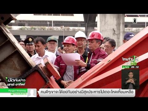 ไวท์เทนนิ่งครีมไทย