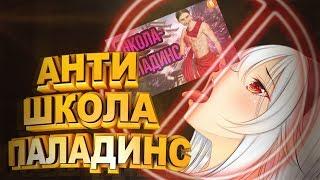 """АНТИ """"ШКОЛЬНИК УЧИТ ИГРАТЬ В ПАЛАДИНС"""""""
