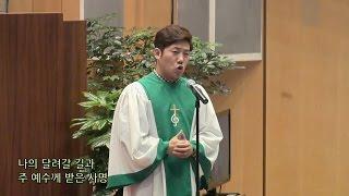 사명자 - 종교교회 김요한(2016.09.04)