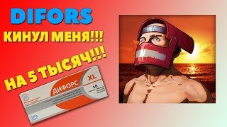 DiFors Кинул меня на 5.000 рублей и оскорбил своих подписчиков!!!!