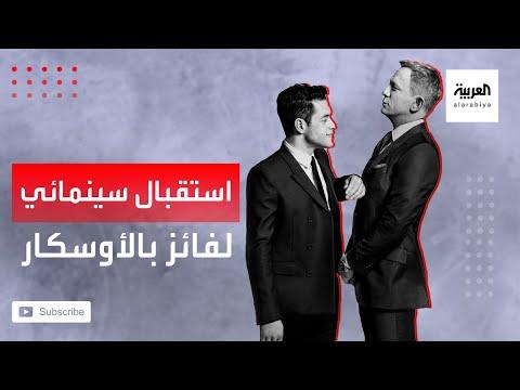 العرب اليوم - شاهد: الفائز بالأوسكار رامي مالك في الجزء الجديد من