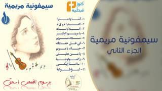 سيمفونية مريمية 1 الجزء الثانى| برسوم القمص اسحق