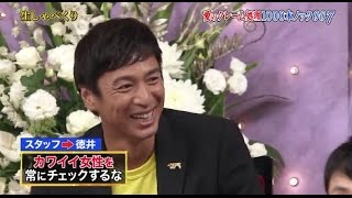 チュートリアル徳井義実は番組スタッフを口説きまくってる?!