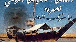 اغاني طرب MP3 زهيرية الفنان سليمان الموسى : يا مركب النار تحميل MP3