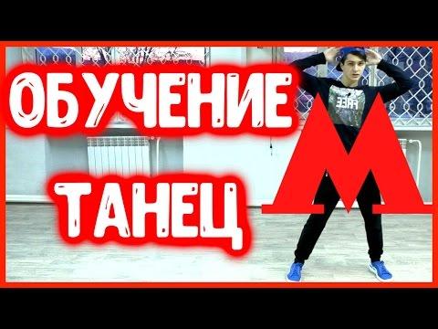 М - это Милена | Милена Чижова и Наташа Трейя Танец Обучение из Клипа