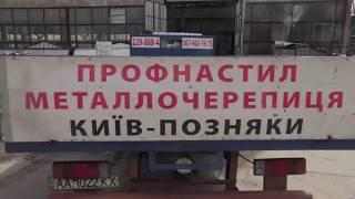 Профнастил для забора ПС-10 - видео 1