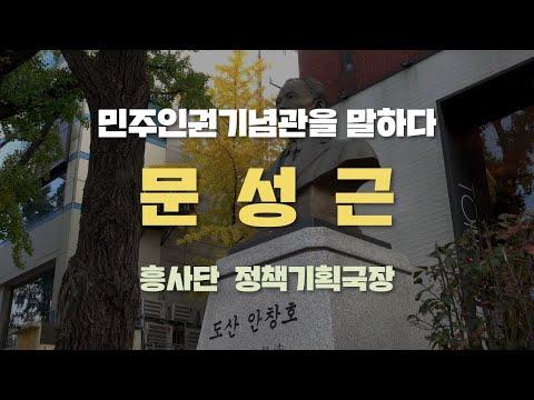 민주인권기념관을 말하다 - 문성근(흥사단 정책기획국장)