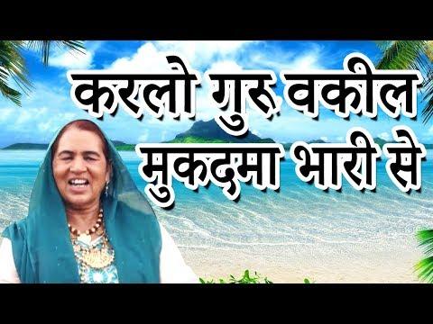 Download करलो गुरु वकील मुकदमा भारी से // होशियारी देवी चौहान // हरयाणवी लोकगीत HD Mp4 3GP Video and MP3