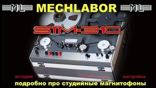 Mechlabor STM-310. Студийный магнитофон.