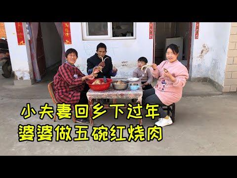 小夫妻回乡下过年,婆婆煮13斤猪肉,做5大碗红烧肉,留着慢慢吃