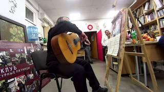 Бескультурная пятница: милонга в киломбу, гитарист Алексей Сухов