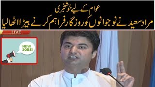 Good News for Youth   Murad Saeed Today media talk   9 October 2019