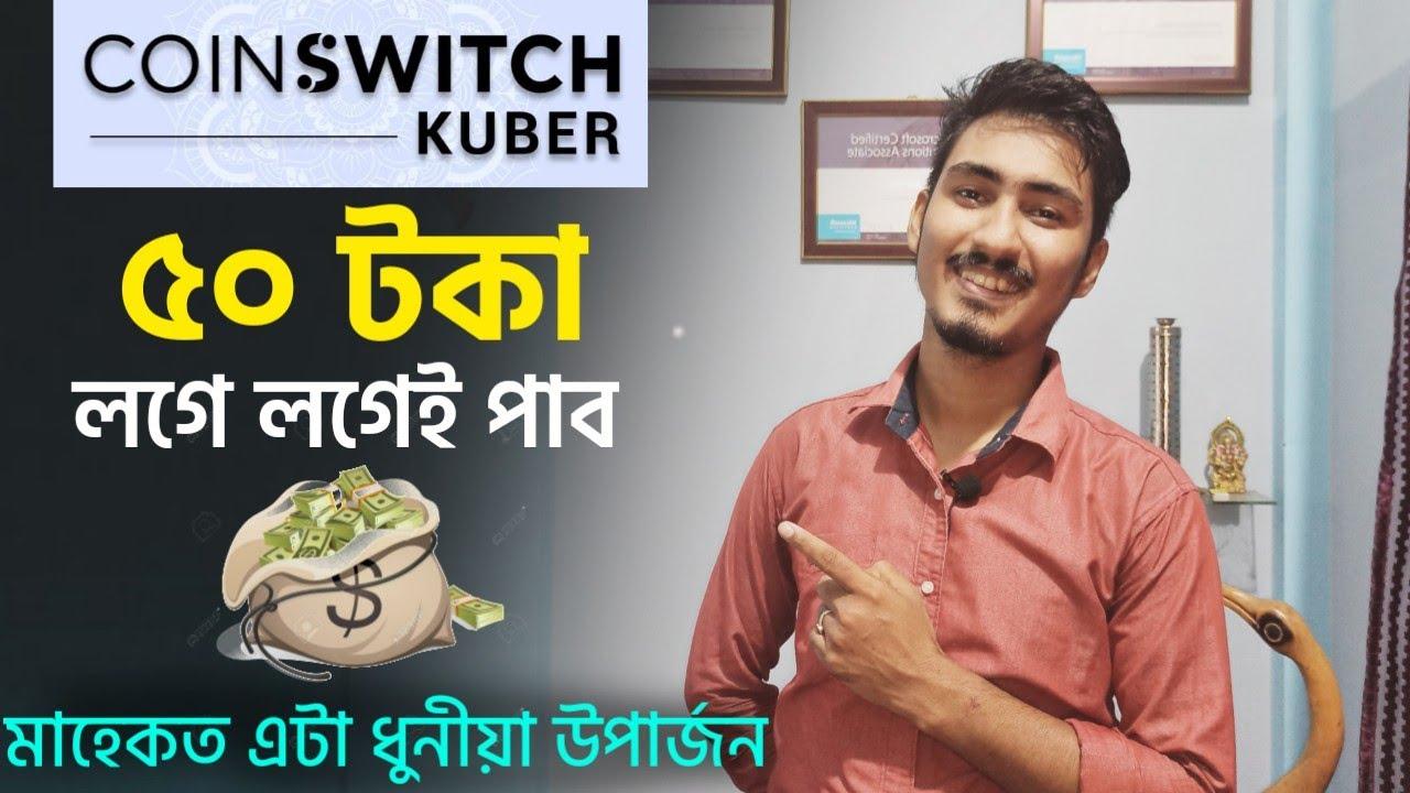 Earn money online from Coinswitch Kuber | Earn daily 50 cash | Money Earning Tips Assamese thumbnail