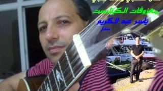 تحميل اغاني عزف جيتار شرقي 2 على حسبي وداد (عبد الحليم حافظ ) GUITAR ORIENTAL Romantic كيتار : ياسرعبدالكريم MP3