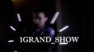 Световое Шоу  GRAND SHOW