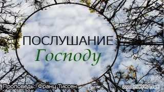 Послушание Господу - Франц Тиссен
