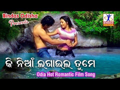 ହଟ୍ ଭିଡିଓ - Ki Nian Lagaila Tume || New Odia Hot Romantic Video Song || Megha Ghosh || Bindas Odisha