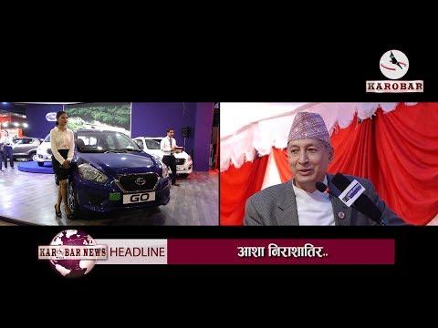 KAROBAR NEWS 2018 09 11 अर्थमन्त्रीको सुझाव// पैसा हुनेले गाडी चढ्ने हो, ऋण लिएर नचढ्नुस्