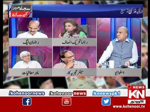 Sajjad Mir Ke Saath 10 July 2019 | Kohenoor News Pakistan