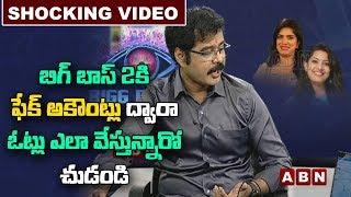 Bigg Boss 2 Telugu fake Voting techniques revealed | ABN Entertainment