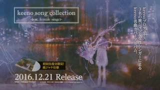【keeno】keeno song collection -feat. female singer - 【全曲クロスフェード】