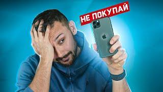 НЕ покупай iPhone, ЕСЛИ ТЕБЕ ВАЖНО ЭТО...