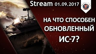 ИС-7 - ПОСМОТРИМ ВСЮ СИЛУ АПА