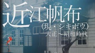 大正~昭和時代 近江帆布【なつかしが】