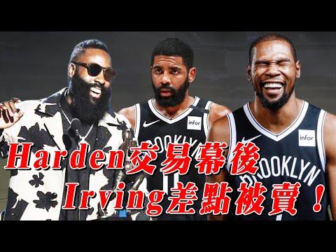 NBA 原來原本厄文是哈登的交易籌碼