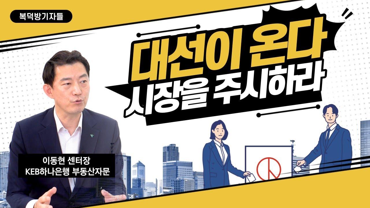 """""""집 값 폭락 안 온다…지금은 집 팔 때 아냐"""""""