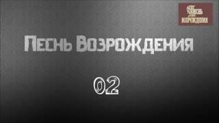 Христианская Музыка    Песнь Возрождения 02.    Христианские песни