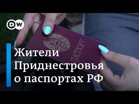Паспорта ЕС или РФ? Какое гражданство выбирают жители Приднестровья