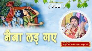 Naina Lad Gaye || Shri Sanjeev Krishna Thakur Ji