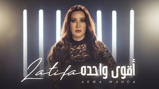تحميل اغاني Latifa - Aqwa Wahda [Official video] (2020) - لطيفة MP3