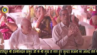 हरि की कथा सुनाने वाले || New Live Bhajan 2018|| Devkinandan Thakur ji||