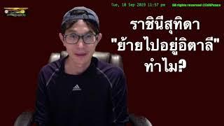"""ราชินีสุทิดา """"ย้ายไปอยู่อิตาลี(?) ทำไม? ดร. เพียงดิน รักไทย 11 ก.ย. 2562"""