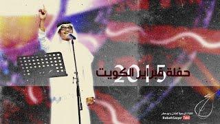 اغاني حصرية رابح صقر - يا دار (حفلة فبراير الكويت)   2015 تحميل MP3