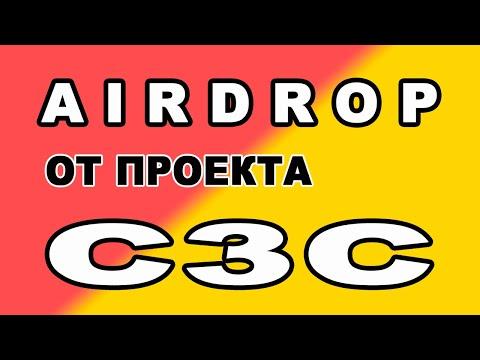 AIRDROP ОТ ПРОЕКТА C3C
